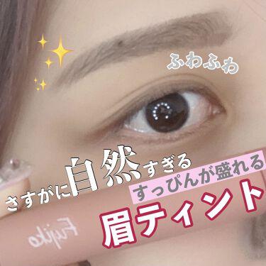 フジコ眉ティントSV/Fujiko/その他アイブロウを使ったクチコミ(1枚目)
