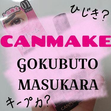 ゴクブトマスカラ/CANMAKE/マスカラを使ったクチコミ(1枚目)