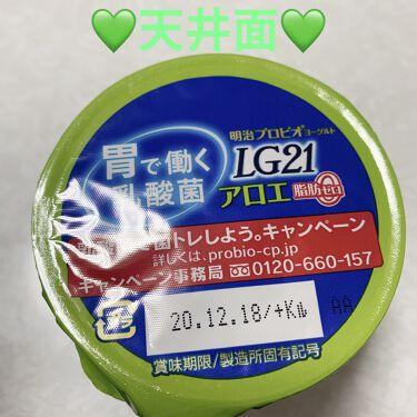 プロビオヨーグルト LG21/明治/食品を使ったクチコミ(2枚目)