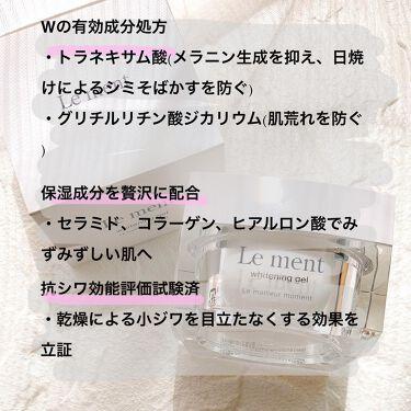ルメント ホワイトニングジェル/Le ment/オールインワン化粧品を使ったクチコミ(2枚目)