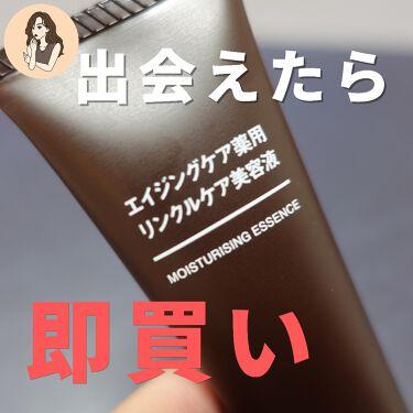 エイジングケア薬用リンクルケア美容液/無印良品/美容液を使ったクチコミ(7枚目)
