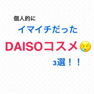 アイブロウティント/DAISO/その他アイブロウを使ったクチコミ(1枚目)