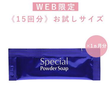 スペシャルパウダーソープCure/Cure/洗顔パウダーを使ったクチコミ(1枚目)
