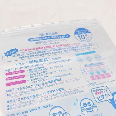 ホワイトマスクN/透明白肌(トウメイシロハダ)/シートマスク・パックを使ったクチコミ(2枚目)