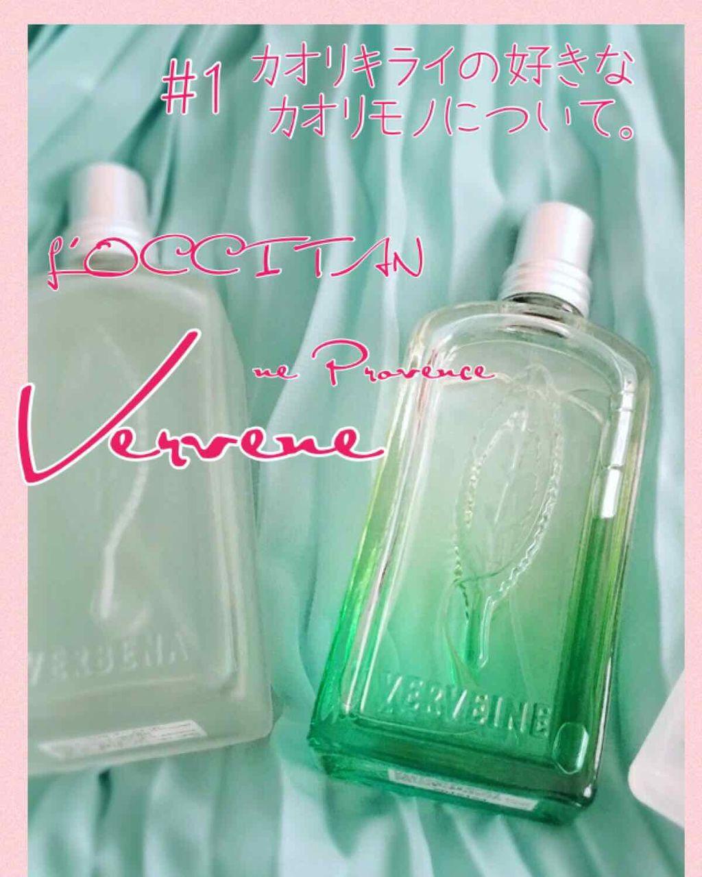 d4098d24ce5e L'OCCITANE ヴァーベナ オードトワレ(香水(メンズ))を使ったクチコミ