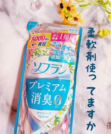 プレミアム消臭 ホワイトハーブアロマの香り/ソフラン/香り付き柔軟剤・洗濯洗剤を使ったクチコミ(1枚目)