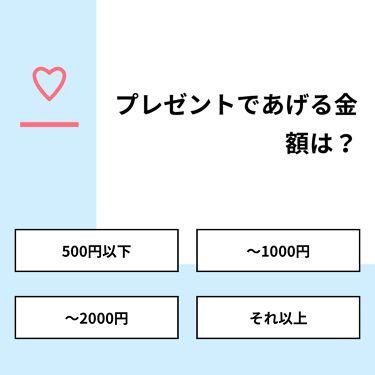 Flower🥀후라와 🐁🇯🇵 on LIPS 「【質問】プレゼントであげる金額は?【回答】・500円以下:6...」(1枚目)