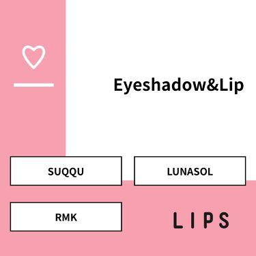 ほっとれもん on LIPS 「【質問】Eyeshadow&Lip【回答】・SUQQU:33...」(1枚目)