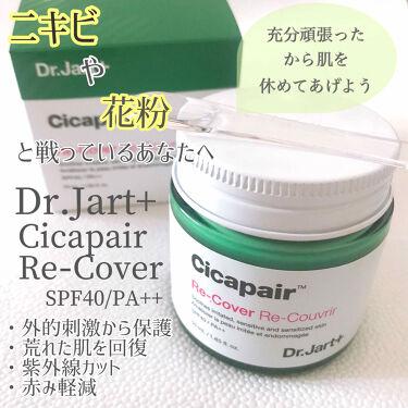 ドクタージャルト シカペア リカバー (第2世代)/Dr.Jart+/フェイスクリーム by グル