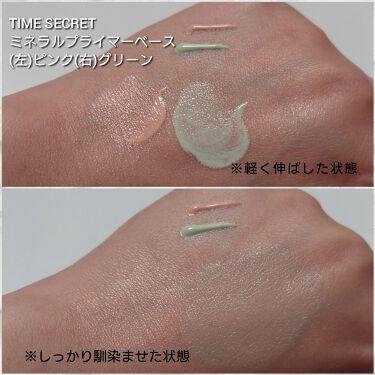 タイムシークレット ミネラルプライマーベース/TIME SECRET/化粧下地を使ったクチコミ(3枚目)