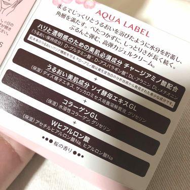スペシャルジェルクリーム(モイスト)/アクアレーベル/オールインワン化粧品を使ったクチコミ(3枚目)