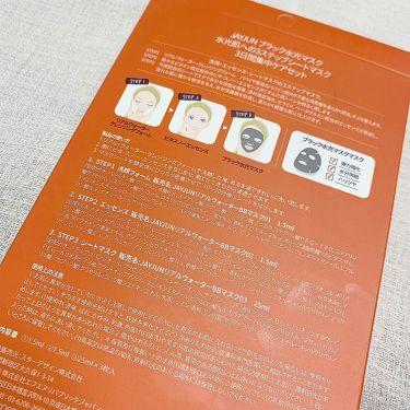 ジェイジュン ブラック水光マスク/JAYJUN/シートマスク・パックを使ったクチコミ(4枚目)