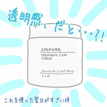 七瀬さんの「ちふれウォッシャブル コールド クリーム<マッサージ料>」を含むクチコミ
