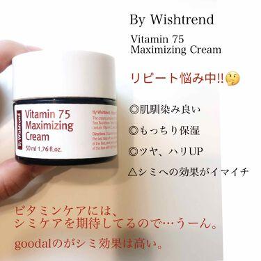 ビタミン75マキシマイジングクリーム/By Wishtrend/フェイスクリームを使ったクチコミ(4枚目)