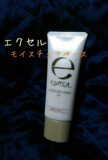 モイスチュアベース UV N/excel/化粧下地を使ったクチコミ(1枚目)