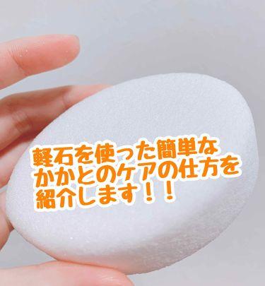 DAISO 人工軽石/DAISO/その他ボディケアを使ったクチコミ(3枚目)