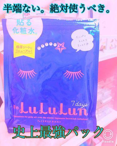 フェイスマスク 青のルルルン(もっちり高保湿タイプ)/ルルルン/シートマスク・パックを使ったクチコミ(1枚目)