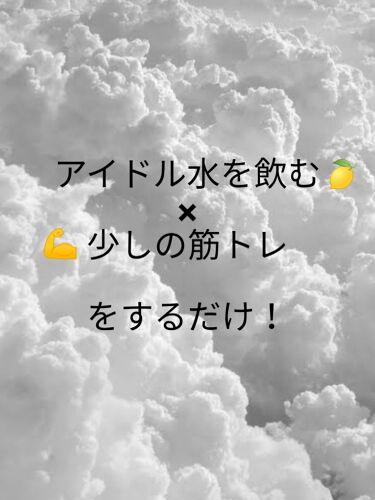 ポッカレモン100/Pokka Sapporo (ポッカサッポロ)/ドリンクを使ったクチコミ(2枚目)