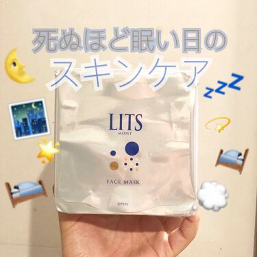リッツ モイスト パーフェクトリッチマスク/LITS(リッツ)/シートマスク・パックを使ったクチコミ(1枚目)