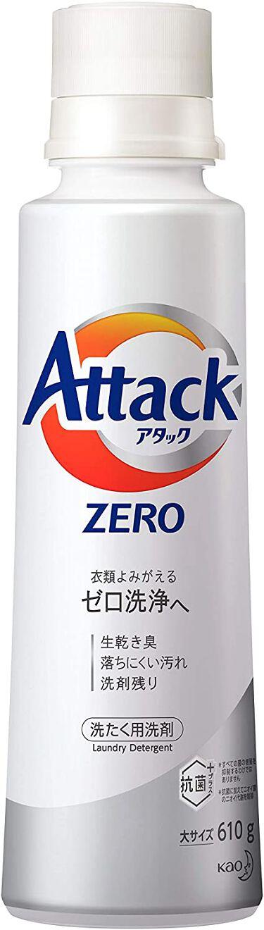 アタック ZERO 610g