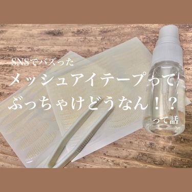 shefun ふたえテープ/AB/その他を使ったクチコミ(1枚目)