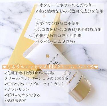 ミネラルエッセンスBBクリーム ウルトラ/ONLY MINERALS/BBクリームを使ったクチコミ(2枚目)