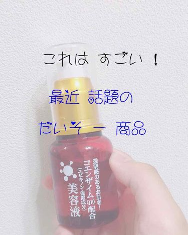 コエンザイムQ10配合 美容液/DAISO/美容液を使ったクチコミ(1枚目)