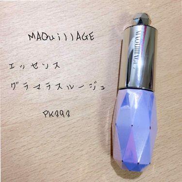 エッセンスグラマラスルージュ NEO/マキアージュ/リップグロスを使ったクチコミ(1枚目)