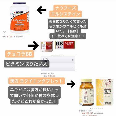 ニキビ治療薬(医薬品)/メンソレータム アクネス/その他を使ったクチコミ(3枚目)