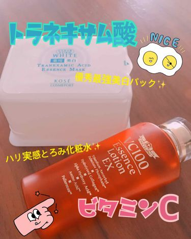 ksnmn04さんの「ドクターシーラボVC100エッセンスローション<化粧水>」を含むクチコミ