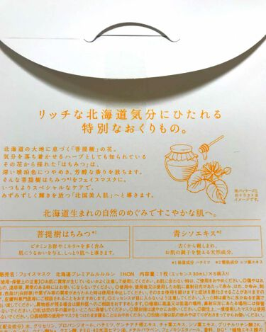 北海道のプレミアムルルルン(ウッディの香り)/ルルルン/パック・フェイスマスクを使ったクチコミ(3枚目)