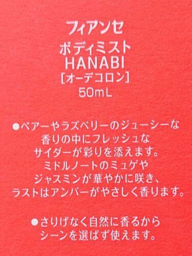ボディミスト HANABI /フィアンセ/香水(レディース)を使ったクチコミ(2枚目)