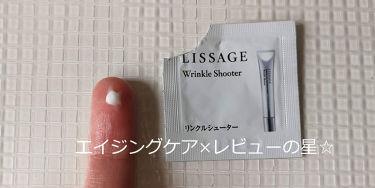 リサージ リンクルシューター/リサージ/美容液を使ったクチコミ(1枚目)