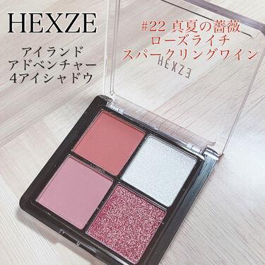 HEXZE「アイランドアドベンチャー」4色アイシャドウ/HEXZE(ヘックスゼ)/パウダーアイシャドウを使ったクチコミ(1枚目)