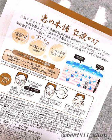 乳液マスク すこやか/恵の本舗/シートマスク・パックを使ったクチコミ(2枚目)