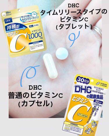 DHC 持続型ビタミンC/DHC/美肌サプリメントを使ったクチコミ(2枚目)