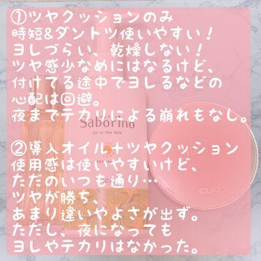 ヌーディズム ヒアルロン カバー クッション/CLIO/クッションファンデーションを使ったクチコミ(7枚目)