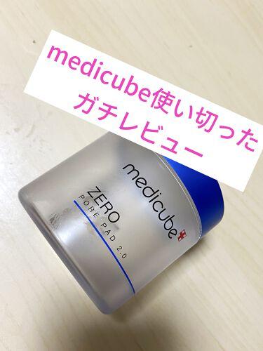 MEDICUBE ZERO PORE PAD 2.0/MEDICUBE(メディキューブ)/その他スキンケアを使ったクチコミ(1枚目)