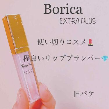 リッププランパー エクストラプラス/Borica/リップケア・リップクリームを使ったクチコミ(1枚目)