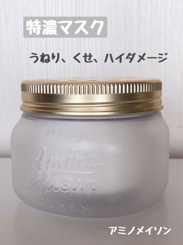プレミアムモイスト クリームマスク/アミノメイソン/洗い流すヘアトリートメントを使ったクチコミ(1枚目)