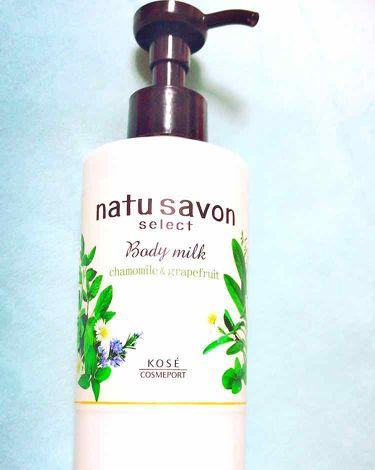 ボディミルク リッチモイスト/natu savon select/ボディローション・ミルクを使ったクチコミ(1枚目)