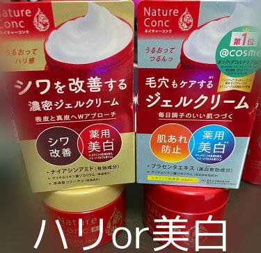 ネイチャーコンク薬用クリアモイストジェルクリーム/ネイチャーコンク/オールインワン化粧品を使ったクチコミ(1枚目)