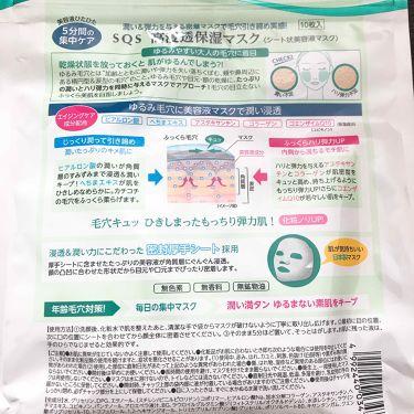 高浸透保湿マスク/SQS/シートマスク・パックを使ったクチコミ(2枚目)