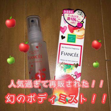 顔面詐欺師さんの「フィアンセボディミスト ピュアシャンプーの香り<香水(レディース)>」を含むクチコミ