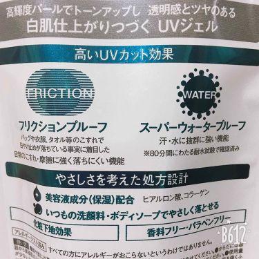エクストラUV ハイライトジェル/アリィー/日焼け止め(ボディ用)を使ったクチコミ(4枚目)