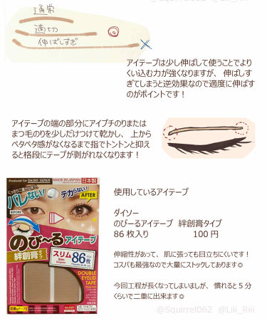 アイラッシュフィクサーEX 552/D-UP/その他化粧小物を使ったクチコミ(4枚目)