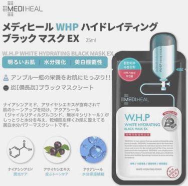 W.H.P ホワイトハイドレーティング ブラックマスクEX./MEDIHEAL/シートマスク・パックを使ったクチコミ(3枚目)