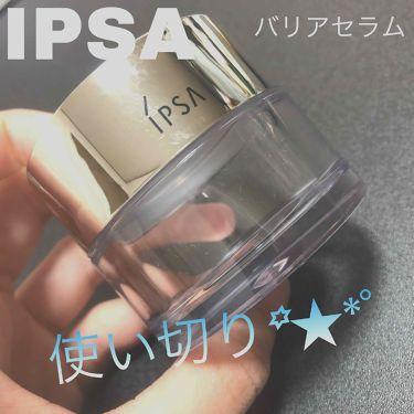 バリアセラム/IPSA/美容液を使ったクチコミ(1枚目)