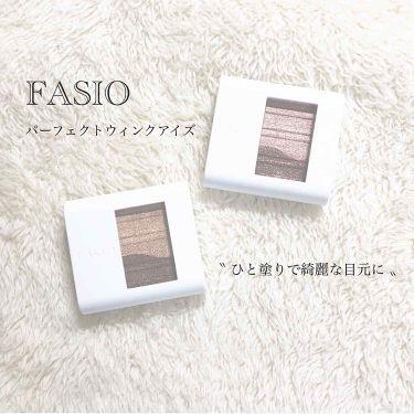 パーフェクトウィンク アイズ(なじみタイプ)/FASIO/パウダーアイシャドウを使ったクチコミ(1枚目)