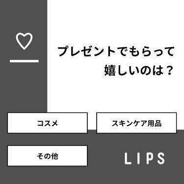 iwou on LIPS 「【質問】プレゼントでもらって嬉しいのは?【回答】・コスメ:88..」(1枚目)